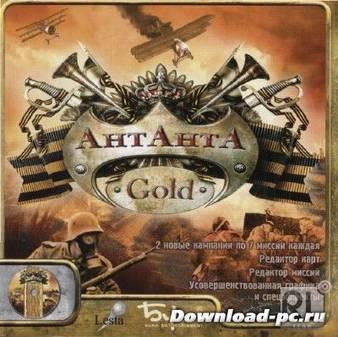 Антанта Gold (2006/RUS/PC)