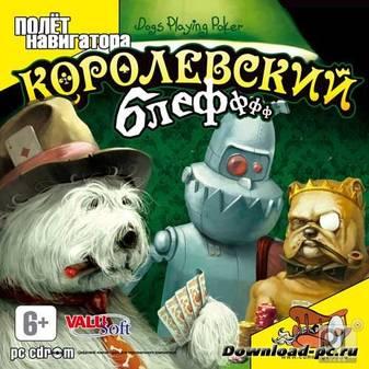 Королевский блеф  (2008/RUS)