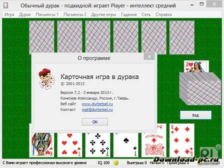 Карточная игра в дурака - это уникальная коллекция (сборник) карточных игр