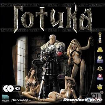 Готика + Бонус / Gothic + Bonus (PC/RUS/Repack)