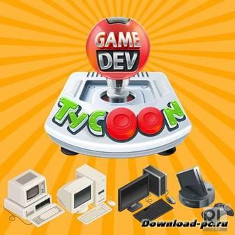 Game Dev Tycoon (2013/RUS)
