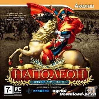 Наполеон: Эпоха завоеваний (2008/RUS)