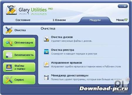 Glary Utilities Pro 2.54.0.1759 Datecode 29.03.2013