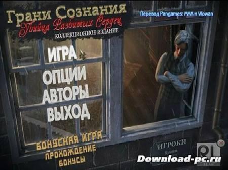 Грани сознания 2: Убийца разбитых сердец. Коллекционное издание (2012/Rus)