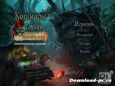 Кошмары из глубин. Проклятое сердце. Коллекционное издание (2012/Rus/Alawar)