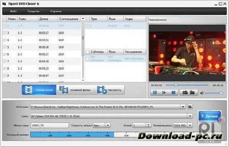 Tipard DVD Cloner 6.2.8.10790 + Rus